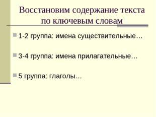 Восстановим содержание текста по ключевым словам 1-2 группа: имена существите