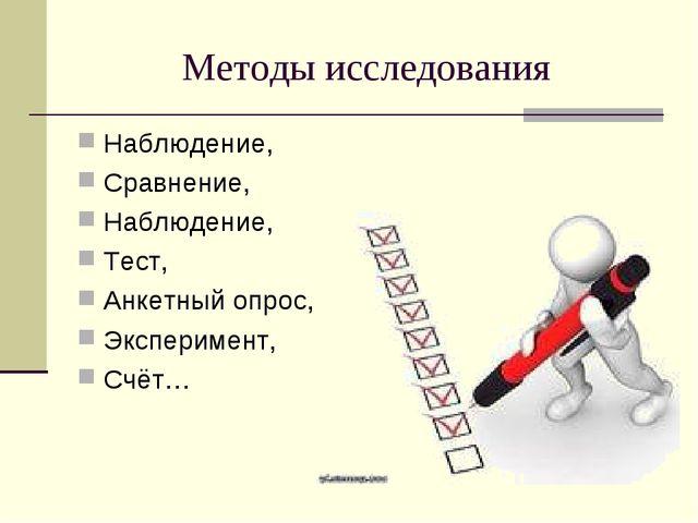 Методы исследования Наблюдение, Сравнение, Наблюдение, Тест, Анкетный опрос,...