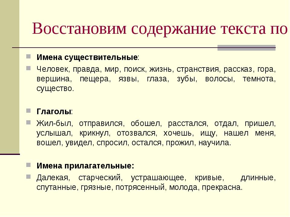 Восстановим содержание текста по ключевым словам Имена существительные: Челов...