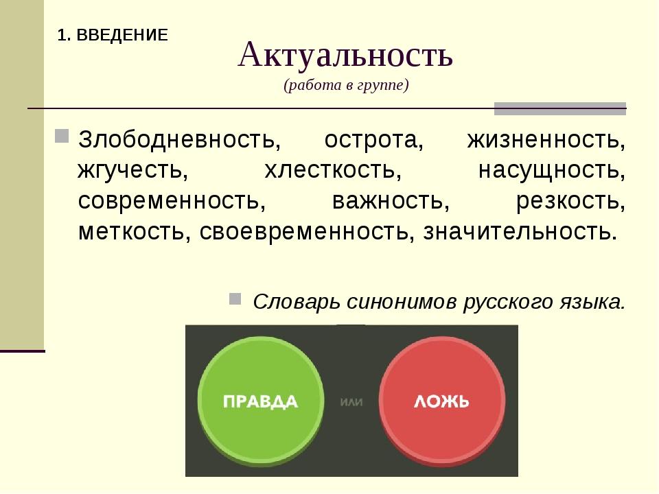 Актуальность (работа в группе) Злободневность, острота, жизненность, жгучесть...