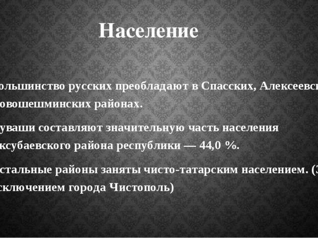 Население Большинство русских преобладают в Спасских, Алексеевских Новошешмин...