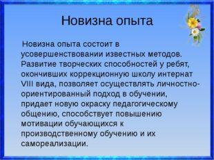 Новизна опыта Новизна опыта состоит в усовершенствовании известных методов. Р