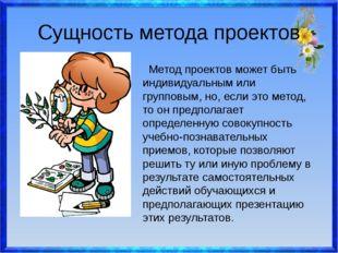 Сущность метода проектов Метод проектов может быть индивидуальным или группов