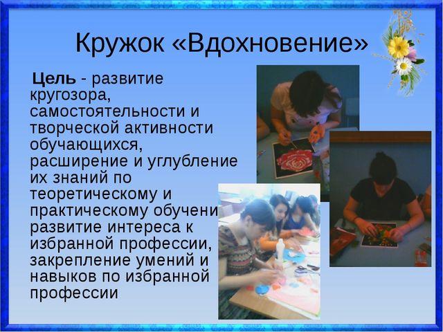 Кружок «Вдохновение» Цель - развитие кругозора, самостоятельности и творческо...