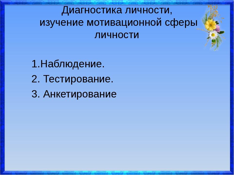 Диагностика личности, изучение мотивационной сферы личности  1.Наблюдение....