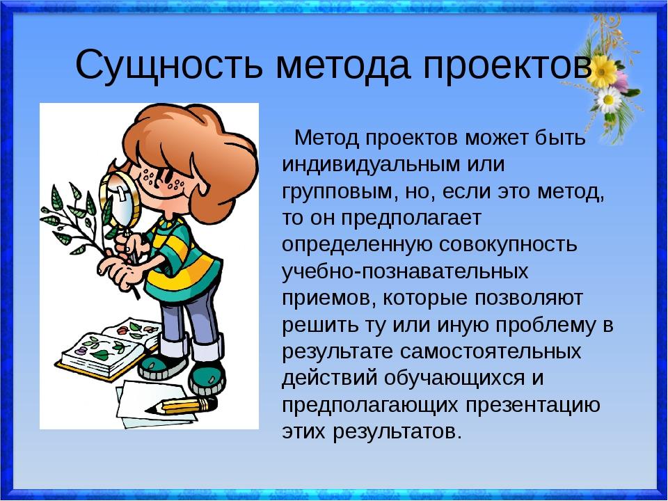 Сущность метода проектов Метод проектов может быть индивидуальным или группов...