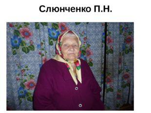 Слюнченко П.Н.