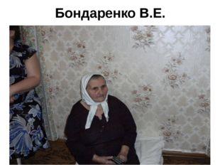 Бондаренко В.Е.