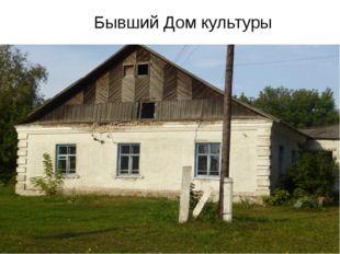 Поставьте памятник деревне Бывший Дом культуры