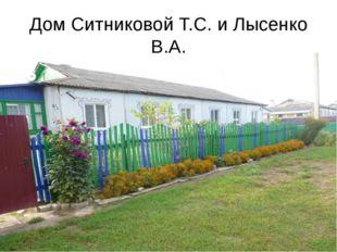 Дом Ситниковой Т.С. и Лысенко В.А.