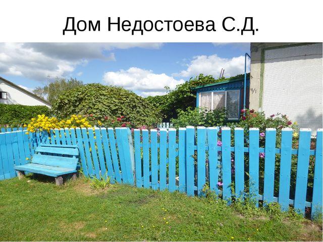 Дом Недостоева С.Д.