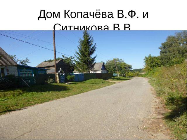 Дом Копачёва В.Ф. и Ситникова В.В.