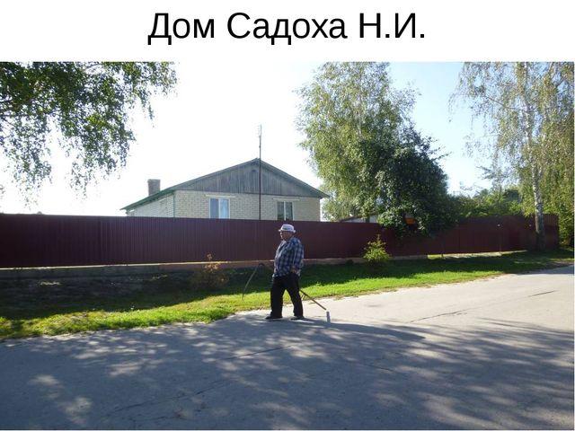 Дом Садоха Н.И.