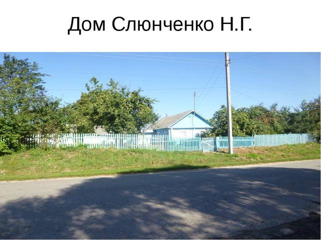 Дом Слюнченко Н.Г.