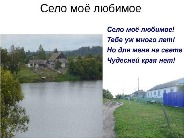Село моё любимое