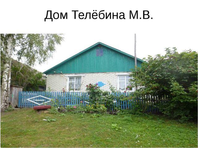 Дом Телёбина М.В.