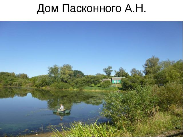 Дом Пасконного А.Н.