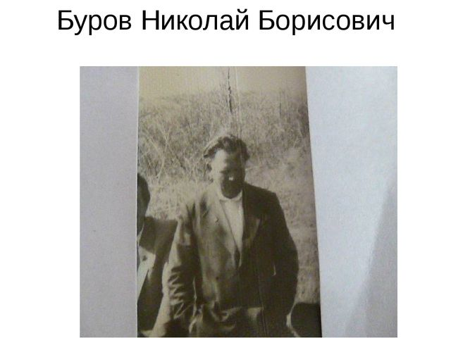 Буров Николай Борисович