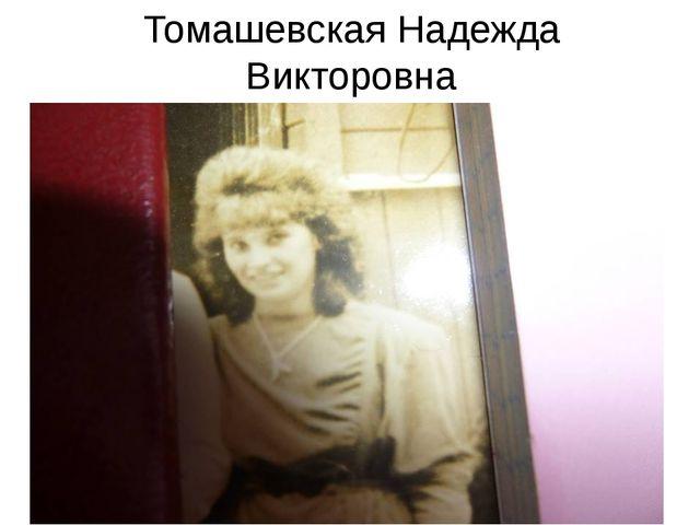 Томашевская Надежда Викторовна