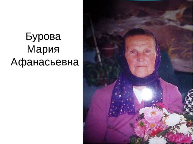 Бурова Мария Афанасьевна
