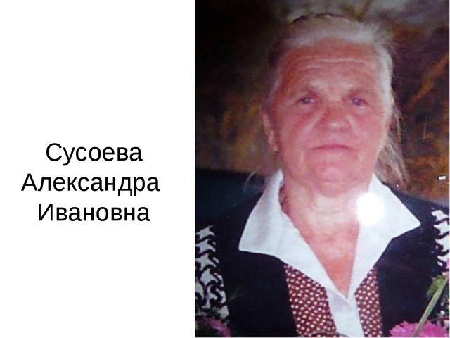 Сусоева Александра Ивановна