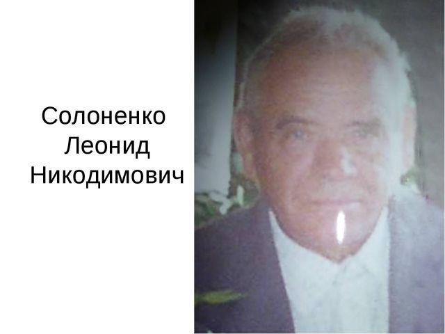 Солоненко Леонид Никодимович