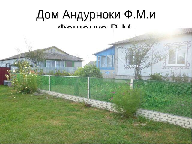 Дом Андурноки Ф.М.и Фещенко В.М.