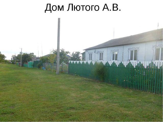 Дом Лютого А.В.
