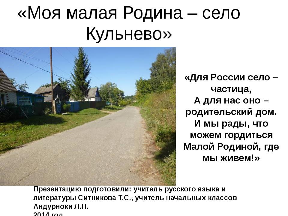 «Моя малая Родина – село Кульнево» «Для России село – частица, А для нас оно...