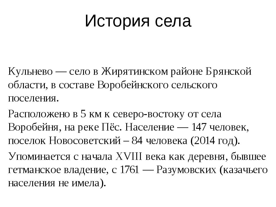 История села Кульнево — село в Жирятинском районе Брянской области, в составе...