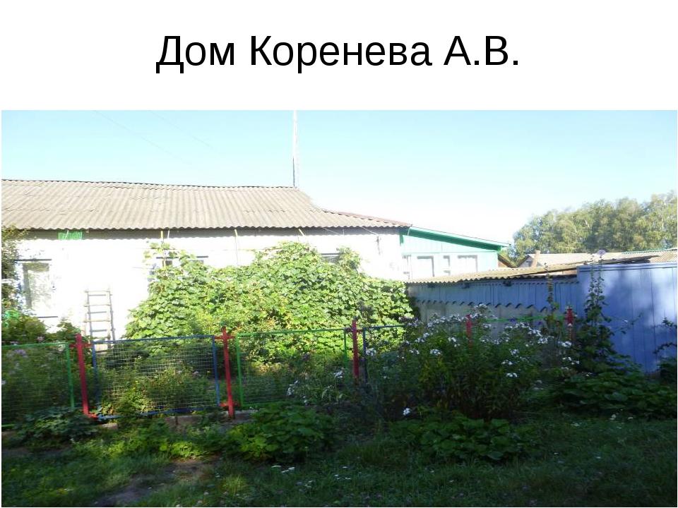 Дом Коренева А.В.