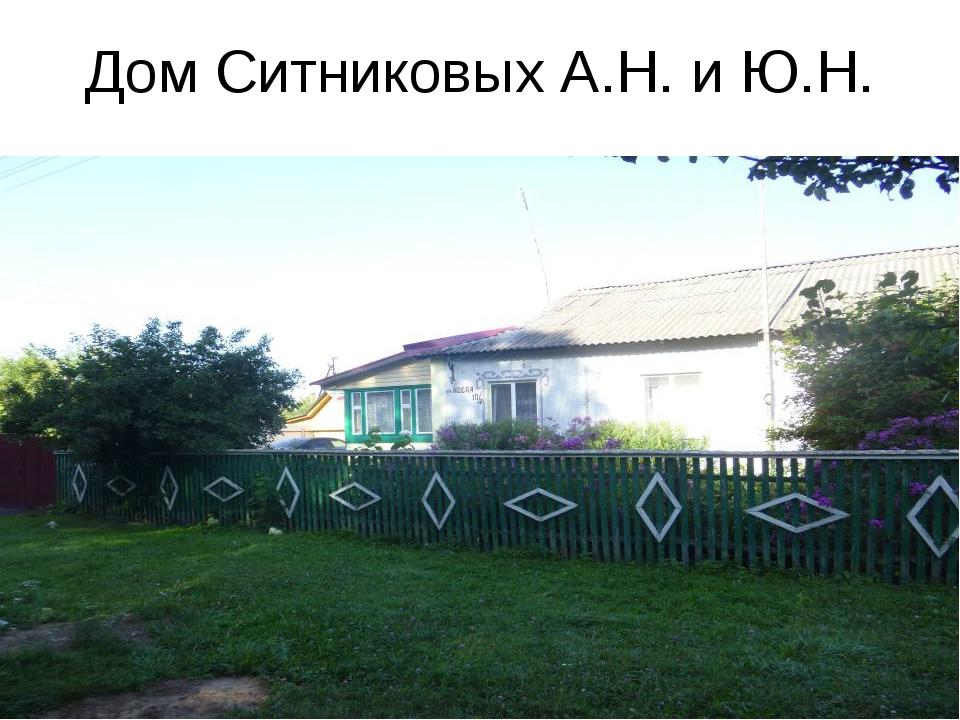 Дом Ситниковых А.Н. и Ю.Н.