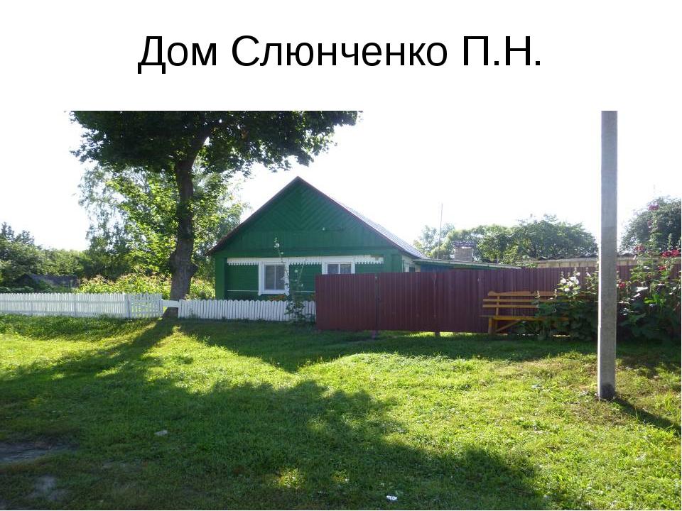 Дом Слюнченко П.Н.