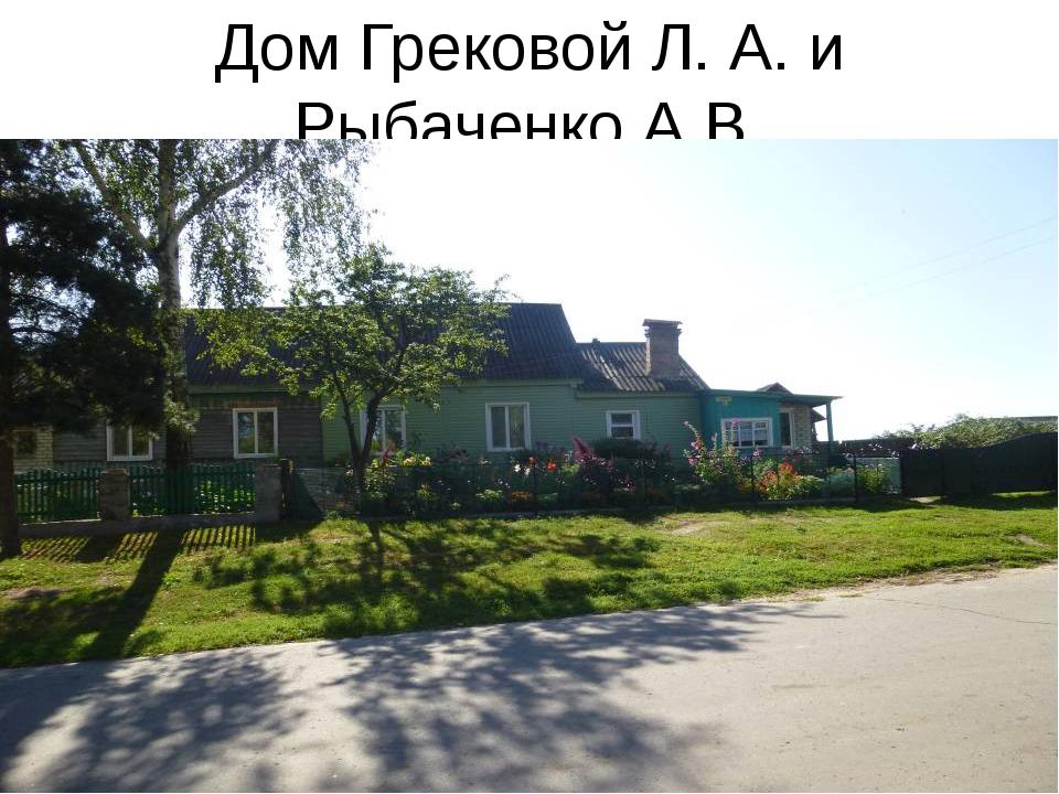Дом Грековой Л. А. и Рыбаченко А.В.