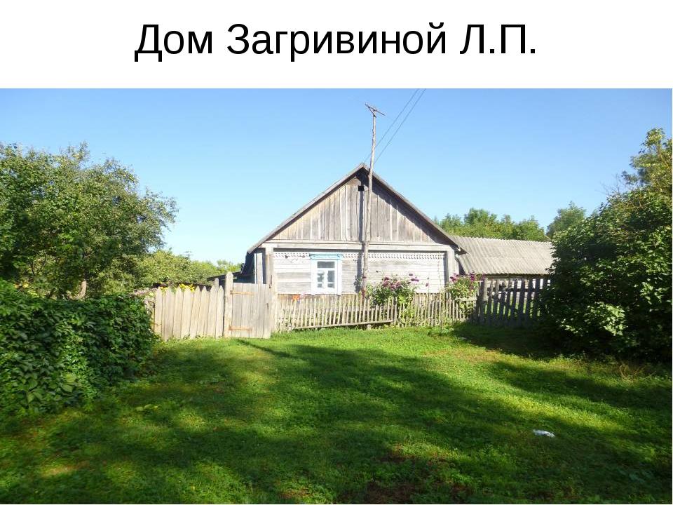 Дом Загривиной Л.П.