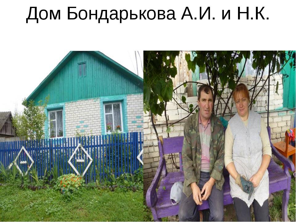 Дом Бондарькова А.И. и Н.К.