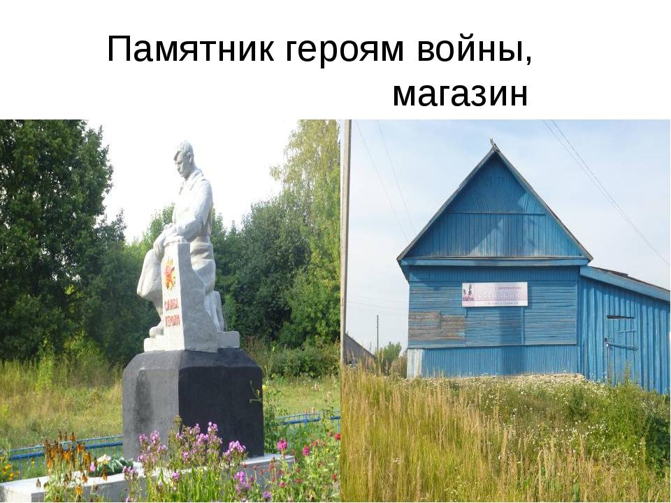 Памятник героям войны, магазин