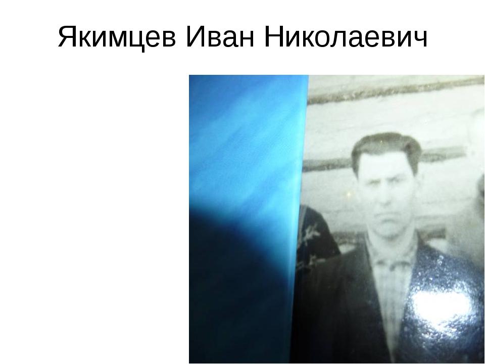 Якимцев Иван Николаевич