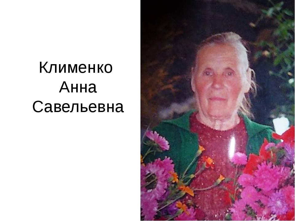 Клименко Анна Савельевна