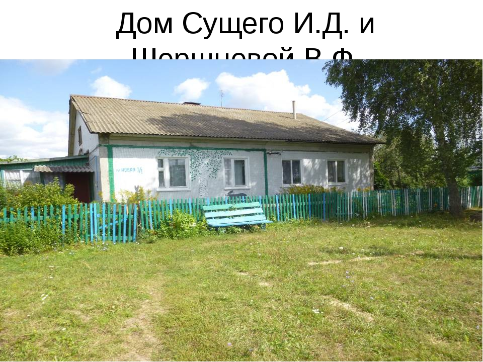 Дом Сущего И.Д. и Шершневой В.Ф.