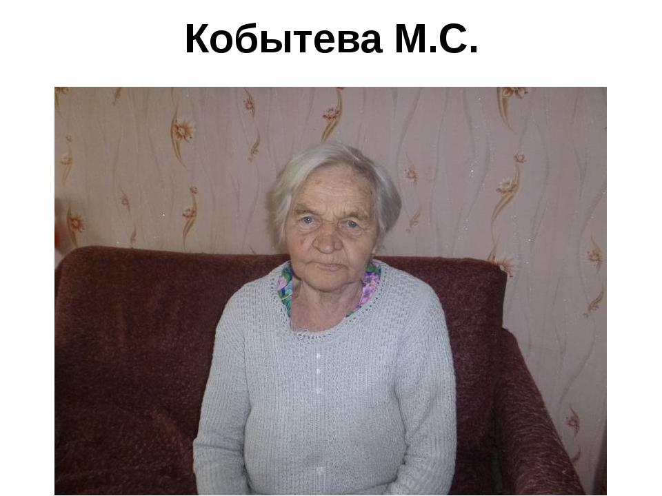 Кобытева М.С.