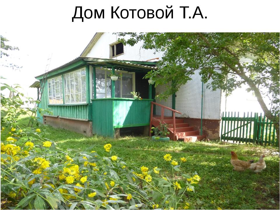 Дом Котовой Т.А.