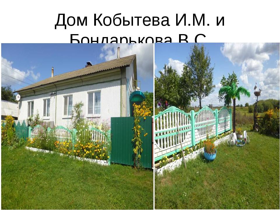 Дом Кобытева И.М. и Бондарькова В.С.