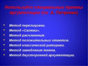 Используйте специальные приемы аргументации (по А. Петренко) Метод перелицовк