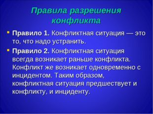 Правила разрешения конфликта Правило 1. Конфликтная ситуация — это то, что на