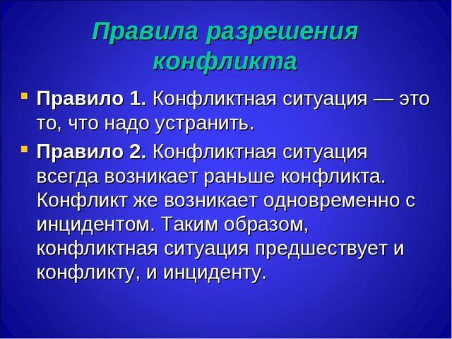 Правила разрешения конфликта Правило 1. Конфликтная ситуация — это то, что на...