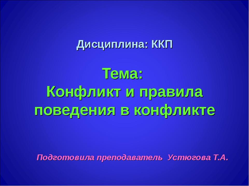 Дисциплина: ККП Тема: Конфликт и правила поведения в конфликте Подготовила пр...