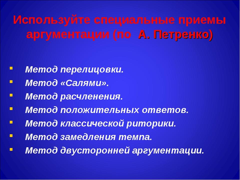 Используйте специальные приемы аргументации (по А. Петренко) Метод перелицовк...