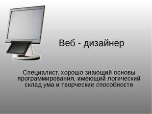 Веб - дизайнер Специалист, хорошо знающий основы программирования, имеющий ло