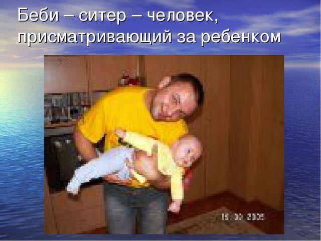Беби – ситер – человек, присматривающий за ребенком